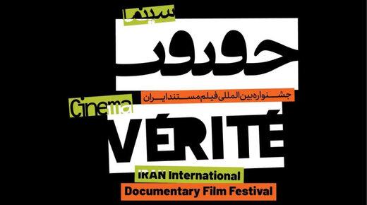 عباس یاری: برپایی آنلاین «سینماحقیقت»، راهی برای ادامه حیات این رویداد است