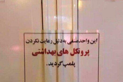 پلمب ۶۲۷ واحد صنفی متخلف در خوزستان