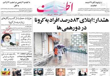 عکس/ صفحه اول روزنامههای یکشنبه ۲ آذر99