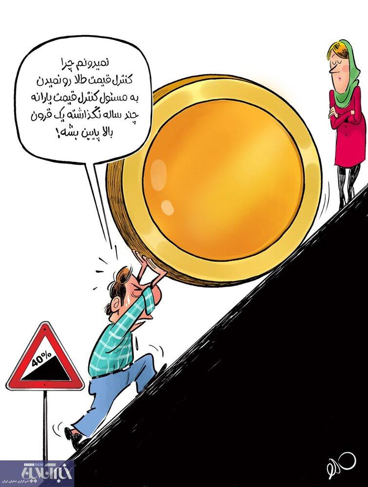 اینم رابطه جالب افزایش قیمت سکه با افزایش درخواست مهریه!