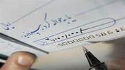 آخرین وضعیت چکهای برگشتی/ ۹ درصد چکها برگشت خورد
