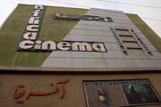 سینمای خاطرهانگیز تهران، دوباره زنده میشود