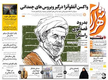 صفحه اول روزنامههای دوشنبه ۳ آذر99