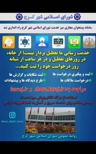 میزخدمت الکترونیکی ارتباط شهروندان و شورای شهر کرج را منسجم تر می سازد