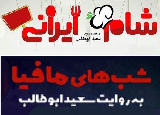 قسمتهای تازه «شبهای مافیا» و «شام ایرانی» پخش خواهند شد