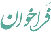 فراخوان تأسیس مرکز شبانه روزی کودکان بی سرپرست کهگیلویه و بویراحمد