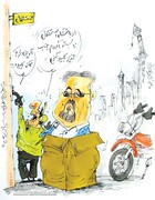 آقای وزیر این بسته استقلال رو تایید کن!