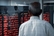 کمک صندوقهای سرمایهگذاری به ایجاد ثبات در بازار سرمایه