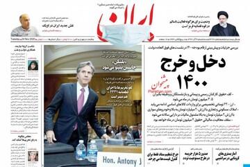 عکس/ صفحه اول روزنامههای سهشنبه ۴ آذر