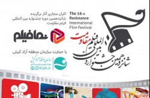 آثار شانزدهمین دوره جشنواره بین المللی فیلم مقاومت به صورت مجازی اکران می شود