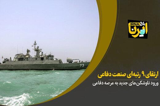 ببینید | تازهترین دستاوردهای نظامی ایران؛ ارتقای ۹ رتبهای صنعت دفاعی