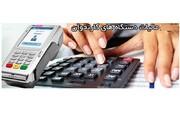 تصمیمات جدید مالیاتی برای صاحبان کارتخوانها