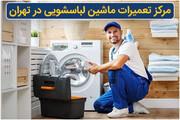 مرکز تعمیر ماشین لباسشویی و ماشین ظرفشویی در تهران