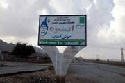دلیل مهاجرت اهالی روستای ایسپره دزفول چیست؟