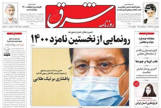 عکس/ صفحه نخست روزنامههای چهارشنبه ۵ آذر