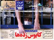 """اینجا آخر داستان است/انتشار نسخه روز تعطیل روزنامه """"خبرجنوب"""""""