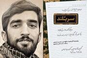 کتاب زندگینامه شهید حججی به چاپ چهلم رسید