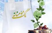 اجرای مرحله سوم کمکهای مومنانه بسیج فرهنگیان استان