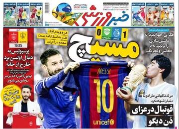 صفحه نخست روزنامههای پنجشنبه ۶ آذر