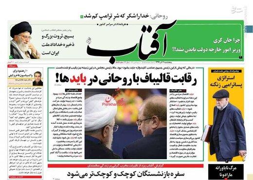 عکس/ صفحه نخست روزنامههای پنجشنبه ۶ آذر