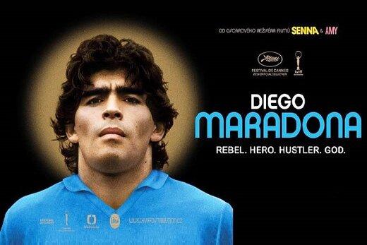 کار بزرگ دیهگو مارادونا بعد از مرگش