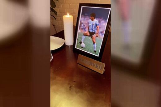 ببینید | بایگانی میز ویژه مارادونا در رستوران لاکچری