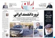 ترور شهیدفخری زاده، تیتر صفحه اول روزنامههای شنبه8 آذر99