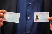 چرا عکس روی کارت ملی اینقدر زشت است؟