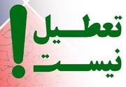 ادارات خوزستان تا پایان هفته دایر هستند
