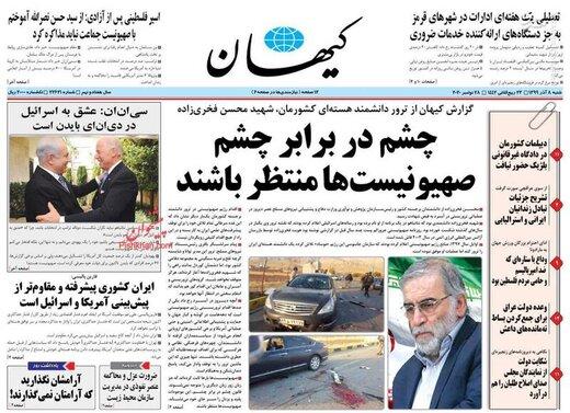 کیهان: ضرورت احیای جلسات شورای هماهنگی اقتصادی پس از دو ماه وقفه