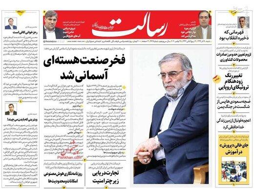 عکس/ صفحه نخست روزنامههای کشور پس از ترور شهید فخری زاده