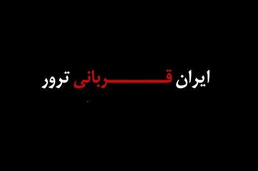ببینید | ایران؛ قربانیِ ترور...