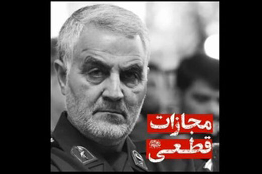 ببینید | واکنش صفحه توئیتر سردار سلیمانی به شهادت دکتر فخری زاده