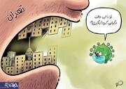 ببینید کرونا هم توی تهران کم آورد!