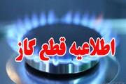اطلاعیه قطعی گاز در محمد شهر کرج