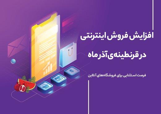 افزایش فروش اینترنتی در قرنطینه آذرماه سال۹۹