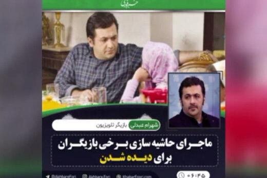 ببینید | کنایه سنگین بازیگر سینما به ازدواج صوری ریحانه پارسا و مهدی کوشکی