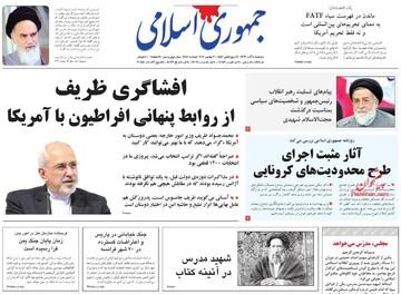 صفحه اول روزنامه های دهم آذر99