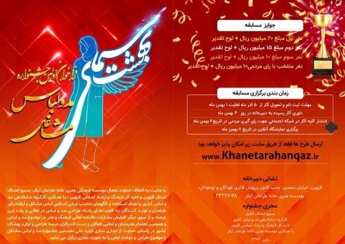 برگزاری نخستین جشنواره طراحی لباس مشاغل کشور در قزوین