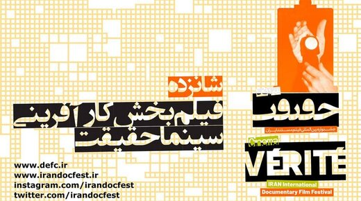 "16 films selected in Entrepreneurship Documentary Section of ""Cinema Verite"""