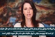 ببینید | روزنامه نگار آمریکایی: ترور فخریزاده یک جنایت جنگی است