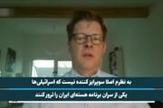 ببینید | کارشناس شبکه دویچهوله آلمان پیشنهاد حمله ایران به رژیم صهیونیستی را داد!