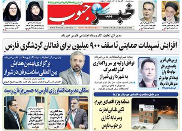 صفحه اول روزنامه های سه شنبه یازدهم آذر99