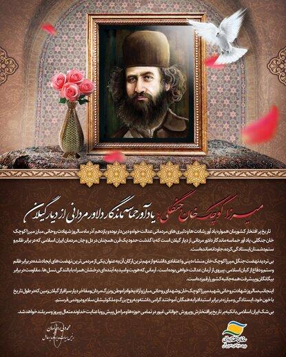 پیام مدیرعامل سازمان منطقه آزاد انزلی به مناسبت سالروز شهادت میرزا کوچک خان جنگلی