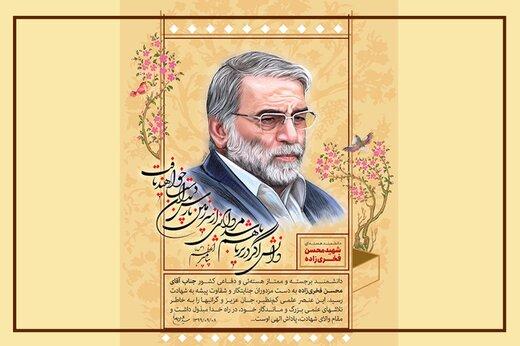 بیانیه فیلمسازان و فعالان سینمای مستند در محکومیت ترور شهید فخریزاده/  جمعه غمانگیز و غروب ستاره سپهر دانش