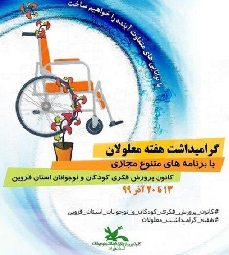 اجرای برنامههای متنوع به مناسبت هفته گرامیداشت معلولان