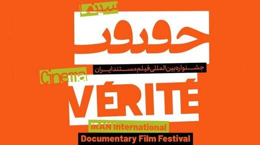 آثار بخش «نمایشهای ویژه» جشنواره «سینماحقیقت»