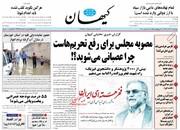 زمینه سازی کیهان برای برخورد با رسانه هایی که با تندروها مخالفت می کنند