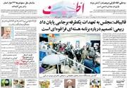 صفحه اول روزنامه های 4شنبه 12 آذر99