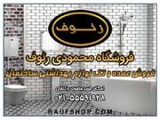 فروشگاه لوازم ساختمانی محمودی رئوف برای خرید عمده